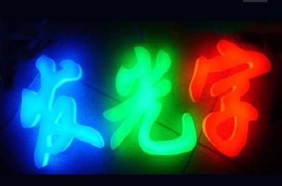 LED发光字