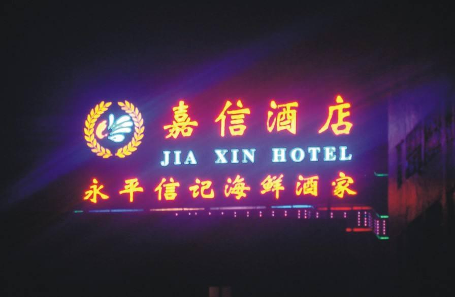 西安LED发光字招牌