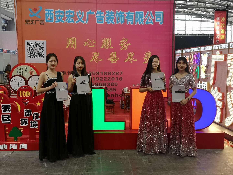 热烈庆祝西安宏义广告装饰有限公司参加西安标识标牌展览